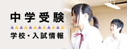 中学受験 学校・入試情報