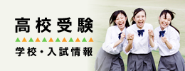 高校受験 学校・入試情報