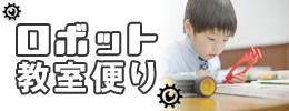 ロボット教室グ