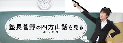 塾長菅野の四方山話を見る