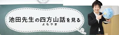 池田先生の四方山話を見る