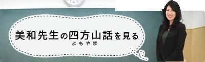 菅野先生の四方山話を見る